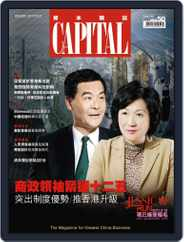 CAPITAL 資本雜誌 (Digital) Subscription February 1st, 2011 Issue