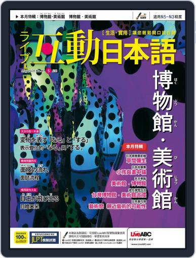 LIVE INTERACTIVE JAPANESE MAGAZINE 互動日本語 (Digital) April 29th, 2020 Issue Cover