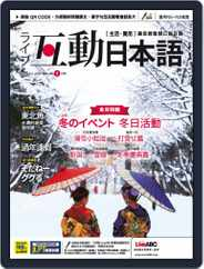 LIVE INTERACTIVE JAPANESE MAGAZINE 互動日本語 (Digital) Subscription December 31st, 2019 Issue