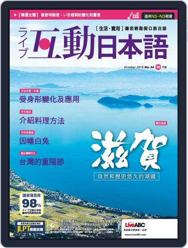 LIVE INTERACTIVE JAPANESE MAGAZINE 互動日本語 October 1st, 2019 Digital Back Issue Cover
