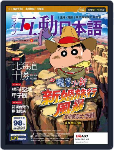 LIVE INTERACTIVE JAPANESE MAGAZINE 互動日本語 August 2nd, 2019 Digital Back Issue Cover