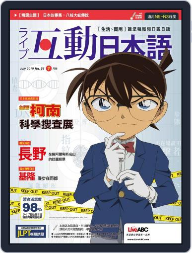 LIVE INTERACTIVE JAPANESE MAGAZINE 互動日本語 (Digital) July 1st, 2019 Issue Cover