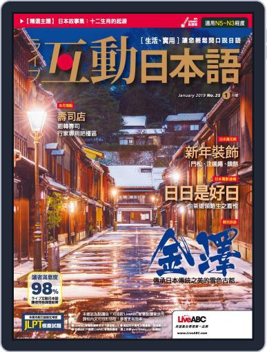 LIVE INTERACTIVE JAPANESE MAGAZINE 互動日本語 (Digital) December 27th, 2018 Issue Cover