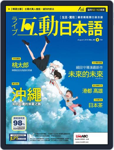 LIVE INTERACTIVE JAPANESE MAGAZINE 互動日本語 (Digital) July 30th, 2018 Issue Cover