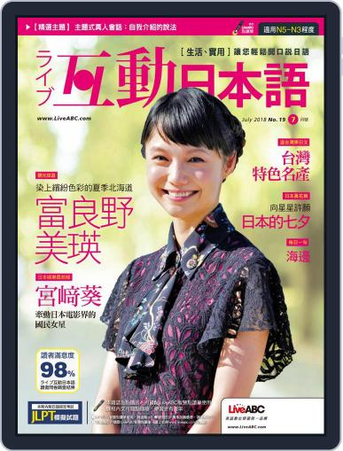LIVE INTERACTIVE JAPANESE MAGAZINE 互動日本語 (Digital) June 29th, 2018 Issue Cover