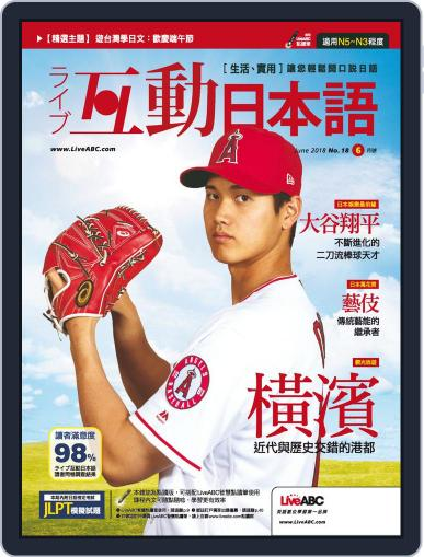 LIVE INTERACTIVE JAPANESE MAGAZINE 互動日本語 May 31st, 2018 Digital Back Issue Cover