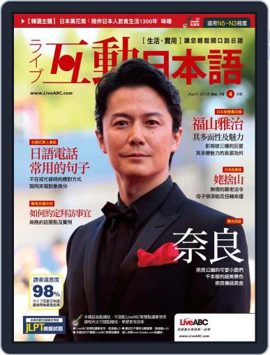 LIVE INTERACTIVE JAPANESE MAGAZINE 互動日本語 March 14th, 2018 Digital Back Issue Cover