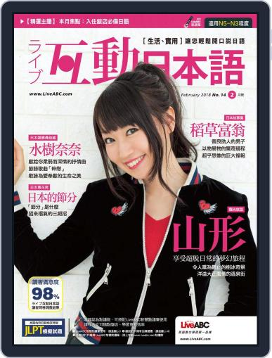 LIVE INTERACTIVE JAPANESE MAGAZINE 互動日本語 (Digital) January 30th, 2018 Issue Cover