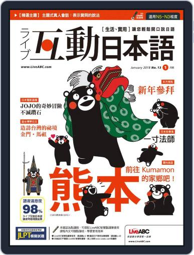 LIVE INTERACTIVE JAPANESE MAGAZINE 互動日本語 (Digital) December 28th, 2017 Issue Cover