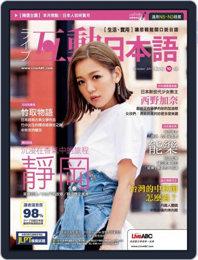 LIVE INTERACTIVE JAPANESE MAGAZINE 互動日本語 (Digital) September 29th, 2017 Issue Cover