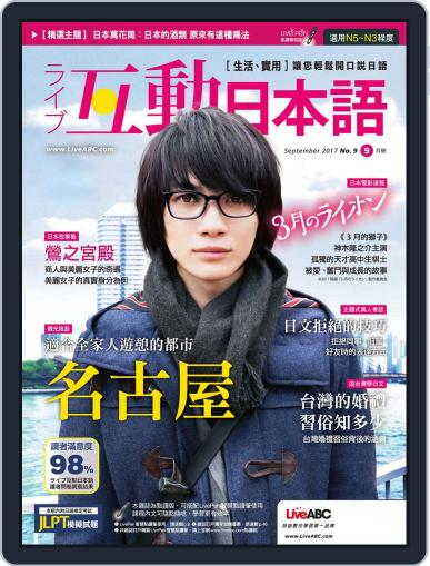 LIVE INTERACTIVE JAPANESE MAGAZINE 互動日本語 (Digital) August 29th, 2017 Issue Cover