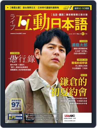 LIVE INTERACTIVE JAPANESE MAGAZINE 互動日本語 (Digital) June 9th, 2017 Issue Cover