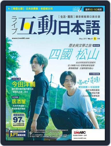 LIVE INTERACTIVE JAPANESE MAGAZINE 互動日本語 (Digital) May 12th, 2017 Issue Cover