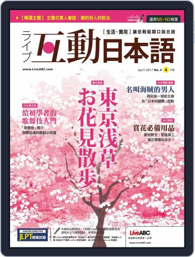 LIVE INTERACTIVE JAPANESE MAGAZINE 互動日本語 (Digital) April 23rd, 2017 Issue Cover