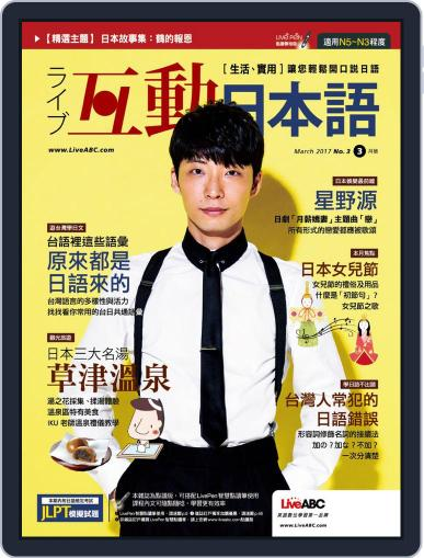 LIVE INTERACTIVE JAPANESE MAGAZINE 互動日本語 (Digital) March 10th, 2017 Issue Cover