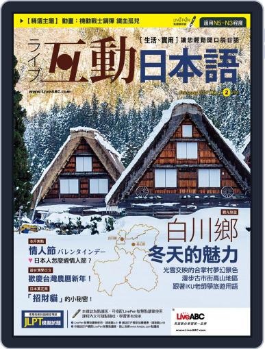 LIVE INTERACTIVE JAPANESE MAGAZINE 互動日本語 (Digital) February 9th, 2017 Issue Cover