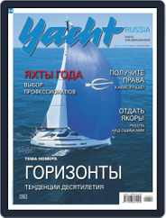 Yacht Russia (Digital) Subscription March 1st, 2020 Issue