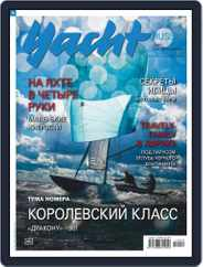 Yacht Russia (Digital) Subscription September 1st, 2019 Issue