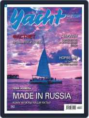 Yacht Russia (Digital) Subscription August 1st, 2019 Issue