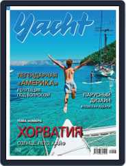 Yacht Russia (Digital) Subscription July 1st, 2019 Issue