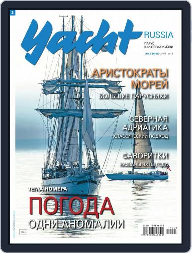 Yacht Russia (Digital) March 1st, 2019 Issue Cover