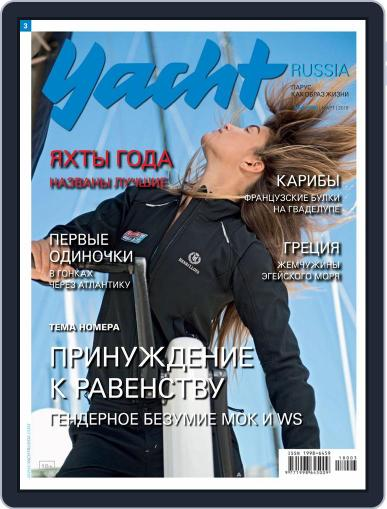 Yacht Russia March 1st, 2018 Digital Back Issue Cover