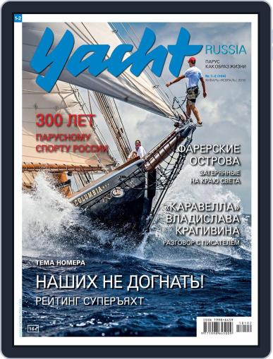 Yacht Russia January 1st, 2018 Digital Back Issue Cover