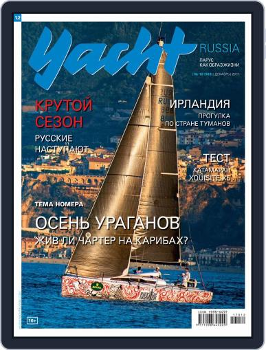Yacht Russia December 1st, 2017 Digital Back Issue Cover
