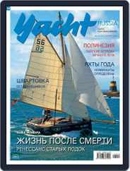 Yacht Russia (Digital) Subscription October 1st, 2017 Issue
