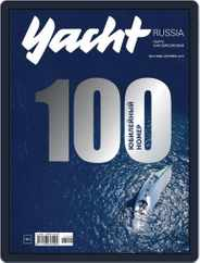 Yacht Russia (Digital) Subscription September 1st, 2017 Issue