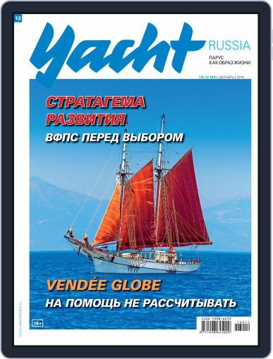 Yacht Russia December 1st, 2016 Digital Back Issue Cover