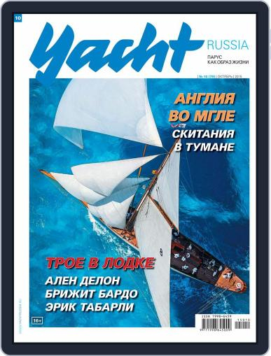 Yacht Russia (Digital) October 1st, 2015 Issue Cover