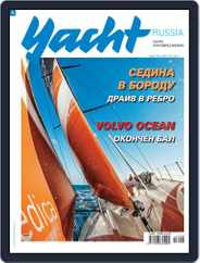 Yacht Russia (Digital) Subscription July 30th, 2015 Issue
