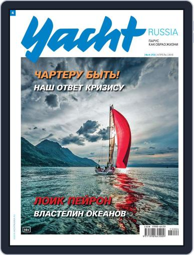 Yacht Russia March 25th, 2015 Digital Back Issue Cover
