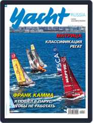 Yacht Russia (Digital) Subscription December 1st, 2014 Issue