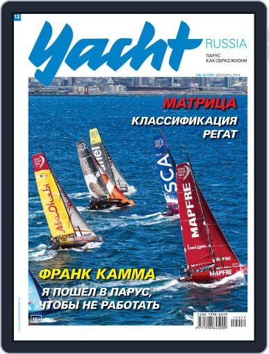 Yacht Russia (Digital) December 1st, 2014 Issue Cover