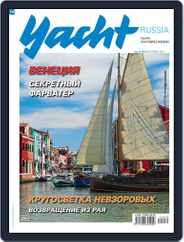 Yacht Russia (Digital) Subscription September 26th, 2014 Issue
