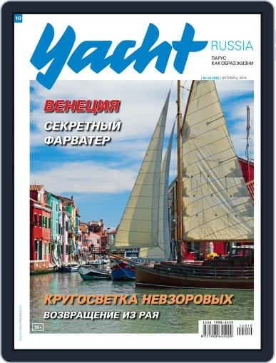 Yacht Russia September 26th, 2014 Digital Back Issue Cover