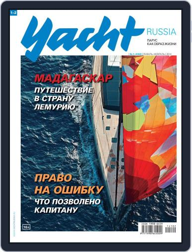 Yacht Russia (Digital) December 25th, 2013 Issue Cover