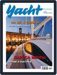 Yacht Russia (Digital) Subscription December 25th, 2011 Issue