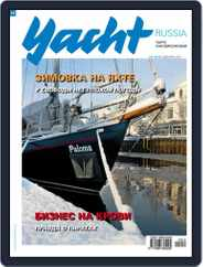 Yacht Russia (Digital) Subscription November 30th, 2011 Issue