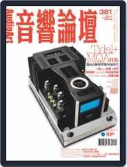 Audio Art Magazine 音響論壇 (Digital) Subscription May 27th, 2020 Issue