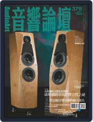 Audio Art Magazine 音響論壇 (Digital) Subscription March 30th, 2020 Issue