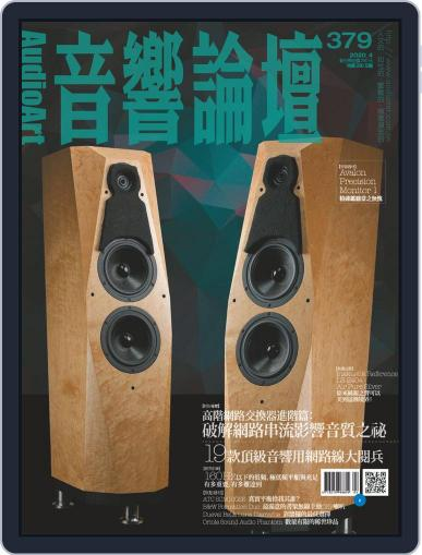Audio Art Magazine 音響論壇 (Digital) March 30th, 2020 Issue Cover