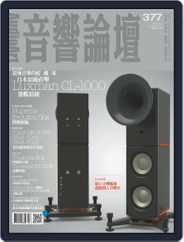 Audio Art Magazine 音響論壇 (Digital) Subscription February 4th, 2020 Issue