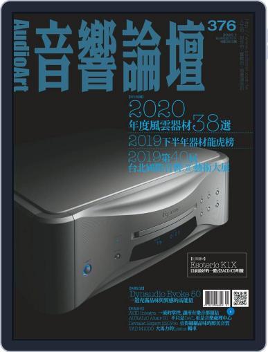 Audio Art Magazine 音響論壇 (Digital) January 2nd, 2020 Issue Cover