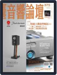 Audio Art Magazine 音響論壇 (Digital) Subscription December 1st, 2019 Issue