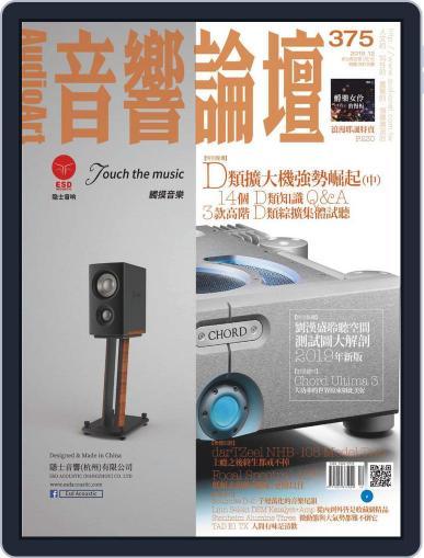 Audio Art Magazine 音響論壇 December 1st, 2019 Digital Back Issue Cover