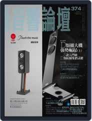 Audio Art Magazine 音響論壇 (Digital) Subscription October 29th, 2019 Issue