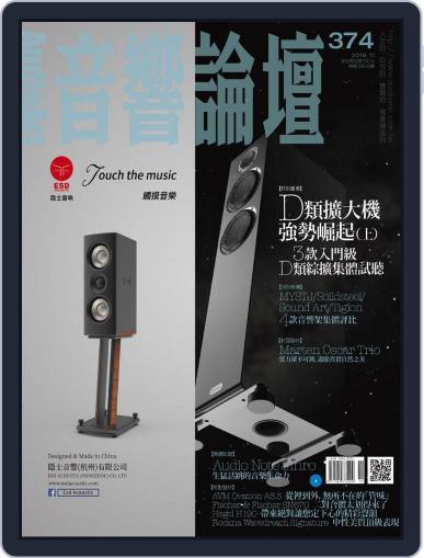 Audio Art Magazine 音響論壇 (Digital) October 29th, 2019 Issue Cover